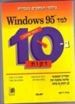 למד Windows 95 ב 10 דקות